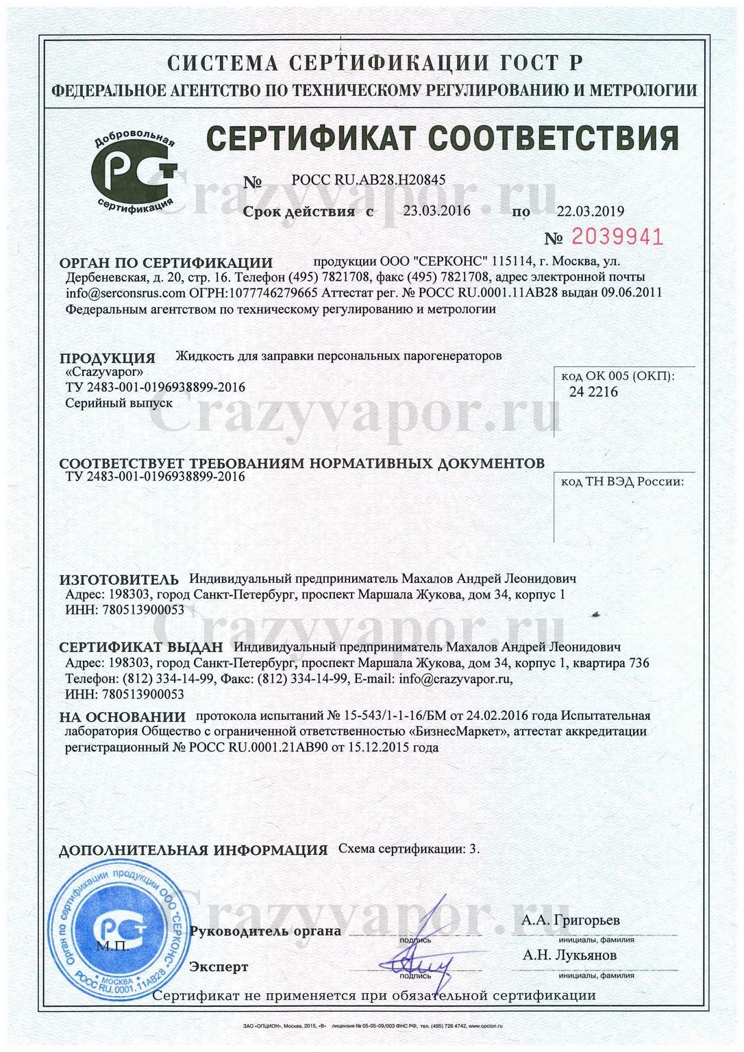 Сертификация электронных изделий для постановление 60 сертификация